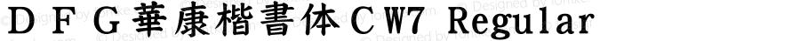 DFG華康楷書体CW7 Regular 1 Aug, 1999: Version 2.00
