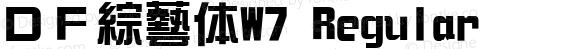 DF綜藝体W7 Regular Version 2.20