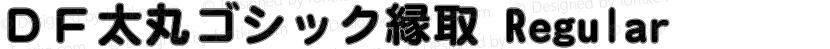 DF太丸ゴシック縁取 Regular Preview Image