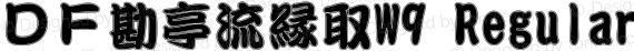 DF勘亭流縁取W9 Regular preview image