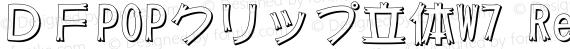 DFPOPクリップ立体W7 Regular preview image