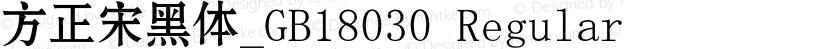 方正宋黑体_GB18030 Regular Preview Image