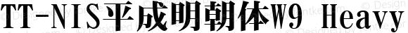 TT-NIS平成明朝体W9