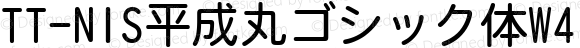 TT-NIS平成丸ゴシック体W4