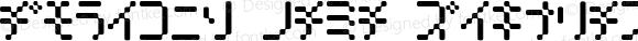 Amoebic kana Regular 1.0