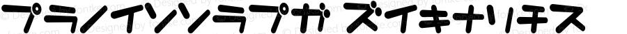 KokeccoKT Regular Macromedia Fontographer 4.1J 08.7.3