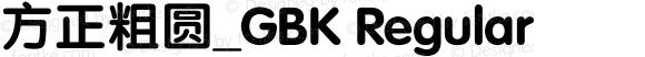 方正粗圆_GBK Regular 5.00