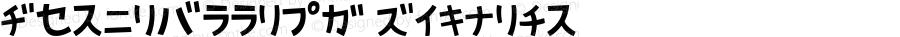 AprilFoolKT Regular Macromedia Fontographer 4.1J 08.7.3