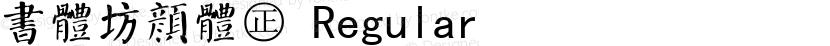 書體坊顏體㊣ Regular Preview Image