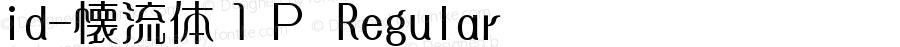 id-懐流体1P Regular 3.11