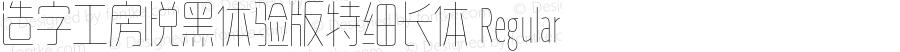 造字工房悦黑体验版特细长体 Regular Version 1.000;PS 1;hotconv 1.0.57;makeotf.lib2.0.21895