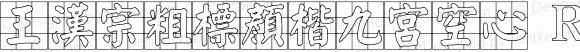 王漢宗粗標顏楷九宮空心 Regular 王漢宗字集(1), June 8, 1999; 1.00, initial release