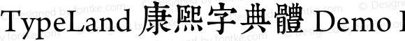 TypeLand 康煕字典體 Demo Regular Version 1.000;PS 1;hotconv 1.0.57;makeotf.lib2.0.21895