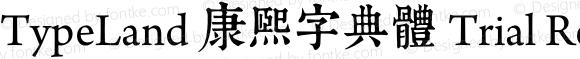 TypeLand 康熙字典體 Trial