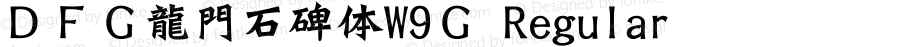DFG龍門石碑体W9G Regular 20 May, 2000: Version 2.00