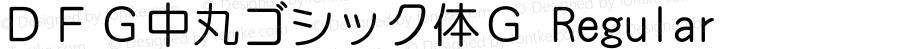 DFG中丸ゴシック体G Regular 20 May, 2000: Version 2.00