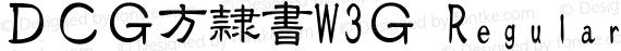 DCG方隷書W3G Regular preview image