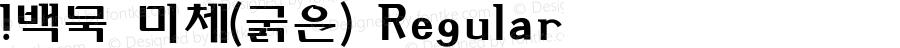 !백묵 미체(굵은) Regular Version 1.0