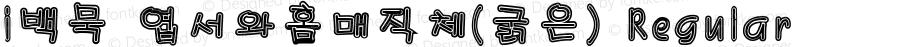 !백묵 엽서와홈매직체(굵은) Regular Version 1.0