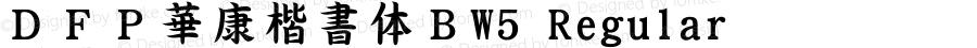 DFP華康楷書体BW5 Regular 1 Aug, 1999: Version 2.00