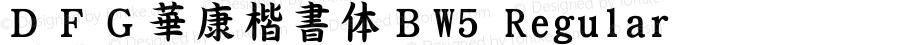 DFG華康楷書体BW5 Regular 1 Aug, 1999: Version 2.00