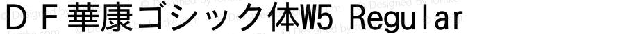 DF華康ゴシック体W5 Regular 20 Jul, 2001: Version 2.00