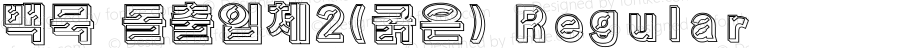 백묵 돌출입체2(굵은) Regular Version 1.0