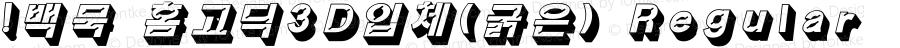 !백묵 홈고딕3D입체(굵은) Regular Version 1.0
