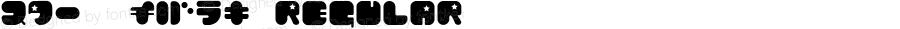 スター・チバラキ Regular SuperStar