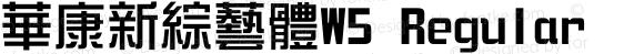 華康新綜藝體W5 Regular 20 AUG, 2000: Version 2.00