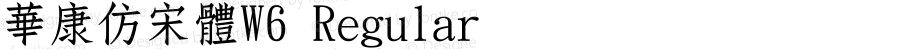 華康仿宋體W6 Regular 1 Aug., 1999: Unicode Version 1.00