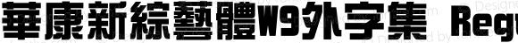 華康新綜藝體W9外字集