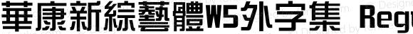 華康新綜藝體W5外字集