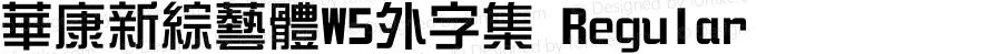 華康新綜藝體W5外字集 Regular 20 AUG, 2000: Version 2.00