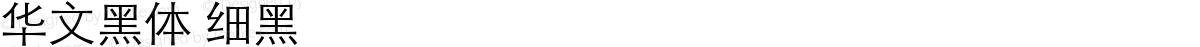 华文黑体 细黑