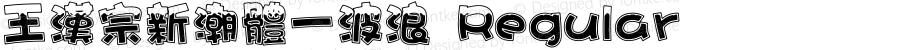 王漢宗新潮體一波浪 Regular 王漢宗字集(Linux版),欲購買完整字集者,請洽電話(03)463-0383