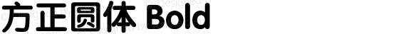 方正圆体 Bold preview image