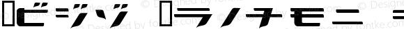 LVDC Ookami Girl Regular Macromedia Fontographer 4.1J 04.12.29
