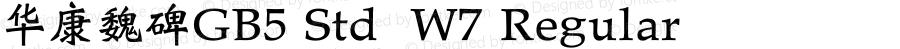 華康魏碑GB5 Std  W7 Regular Version 2.00,  Aotf2004.12.15