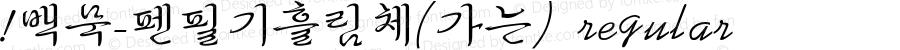 !백묵-펜필기흘림체(가는) regular Version 5.0; 1995; initial release