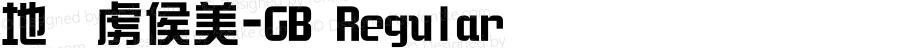 華康簡綜藝-GB Regular 1 July., 2000: Unicode Version 2.00