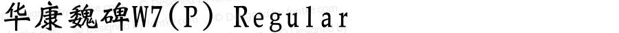 华康魏碑W7(P) Regular Version 1.00
