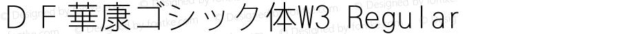 DF華康ゴシック体W3 Regular 1 Sep, 1997: Version 2.00