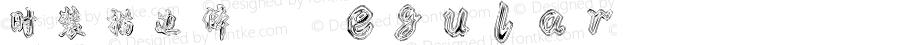 时装描边体 Regular 时装字体1.0版