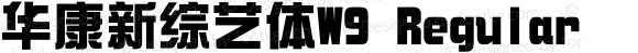 华康新综艺体W9 Regular Version 1.00