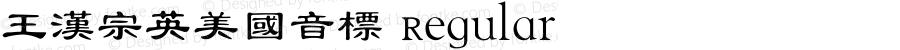 王漢宗英美國音標 Regular 王漢宗字集(1), March 8, 2001; 1.00, initial release