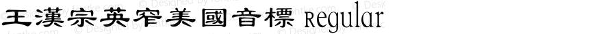 王漢宗英窄美國音標 Regular 王漢宗字集(1), March 8, 2001; 1.00, initial release