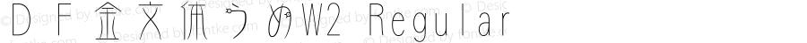 DF金文体うめW2 Regular Version 2.00