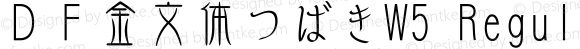 DF金文体つばきW5 Regular Version 2.00