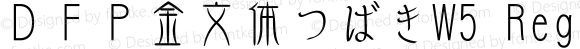 DFP金文体つばきW5 Regular Version 2.00